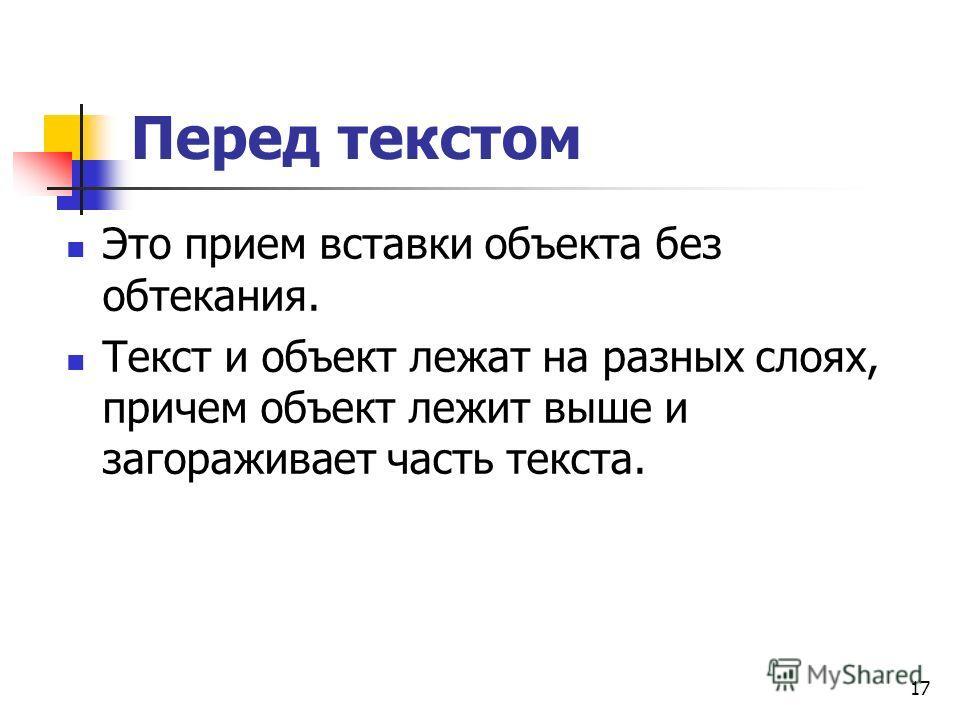 17 Перед текстом Это прием вставки объекта без обтекания. Текст и объект лежат на разных слоях, причем объект лежит выше и загораживает часть текста.