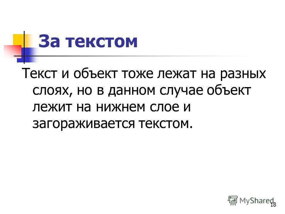 18 За текстом Текст и объект тоже лежат на разных слоях, но в данном случае объект лежит на нижнем слое и загораживается текстом.
