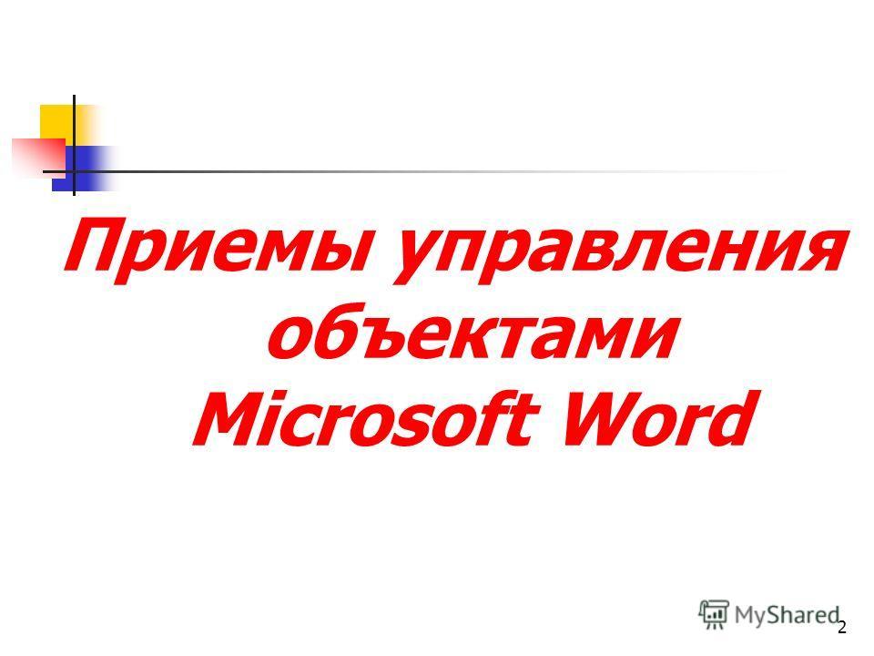 2 Приемы управления объектами Microsoft Word