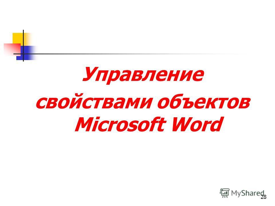 28 Управление свойствами объектов Microsoft Word
