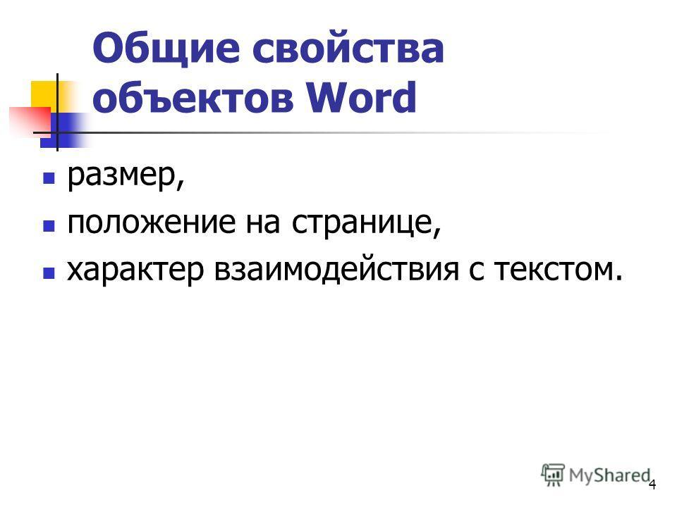 4 Общие свойства объектов Word размер, положение на странице, характер взаимодействия с текстом.