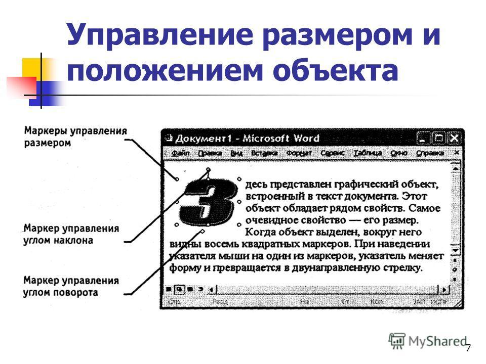 7 Управление размером и положением объекта