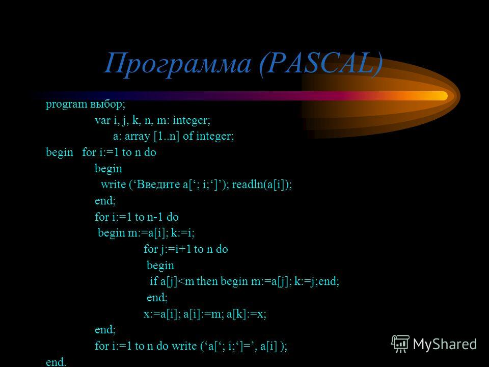 Программа (BASIC) 10 REM Выбор 20 DIM A(N) 30 FOR I=1 TO N 40 INPUT Введите A(, I, ), A(I) 50 NEXT I 60 FOR I=1 TO N-1 70 M=A(I): K=I 80 FOR J=I+1 TO N 90 IF A(I)