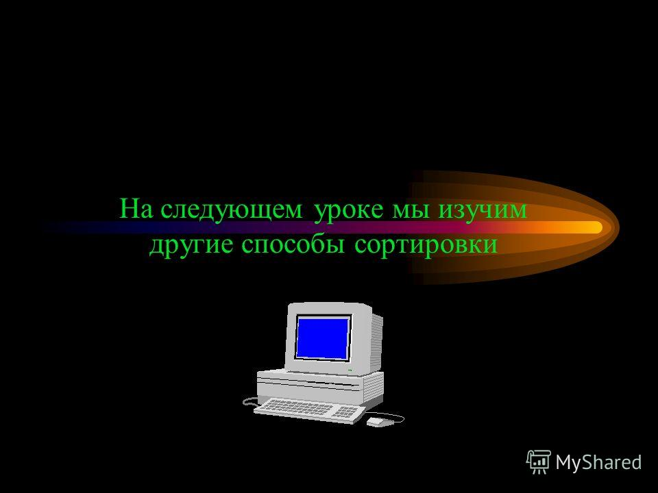 Программа (PASCAL) program выбор; var i, j, k, n, m: integer; a: array [1..n] of integer; begin for i:=1 to n do begin write (Введите a[; i;]); readln(a[i]); end; for i:=1 to n-1 do begin m:=a[i]; k:=i; for j:=i+1 to n do begin if a[j]