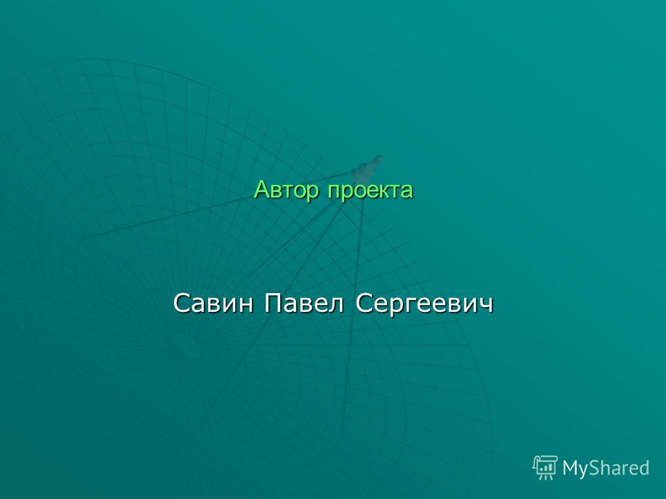 Автор проекта Савин Павел Сергеевич