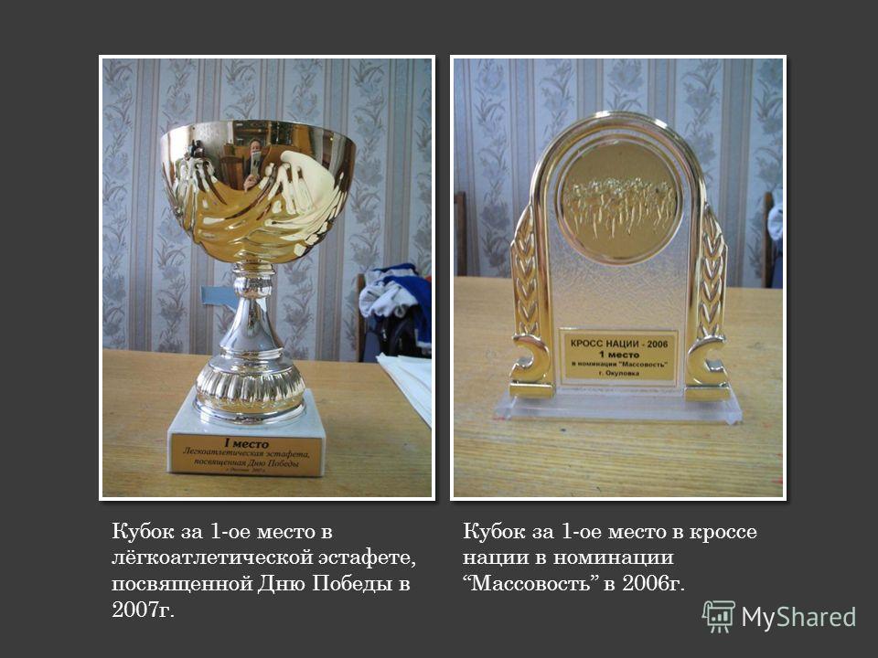 Кубок за 1-ое место в лёгкоатлетической эстафете, посвященной Дню Победы в 2007г. Кубок за 1-ое место в кроссе нации в номинацииМассовость в 2006г.