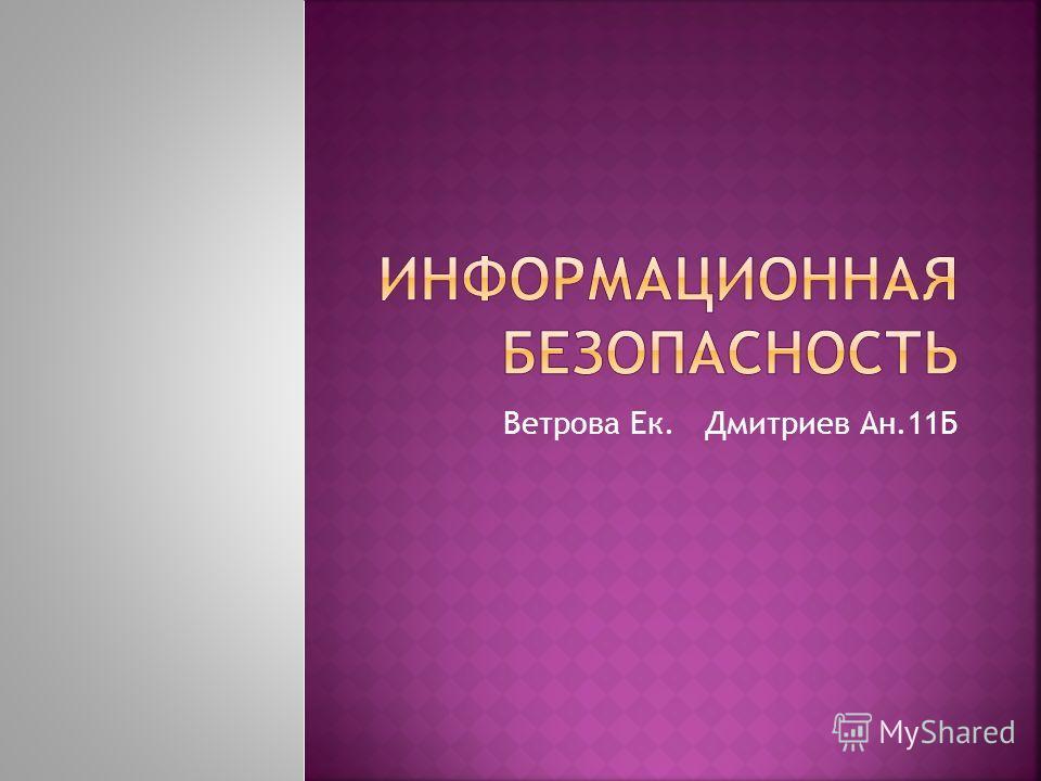 Ветрова Ек. Дмитриев Ан.11Б