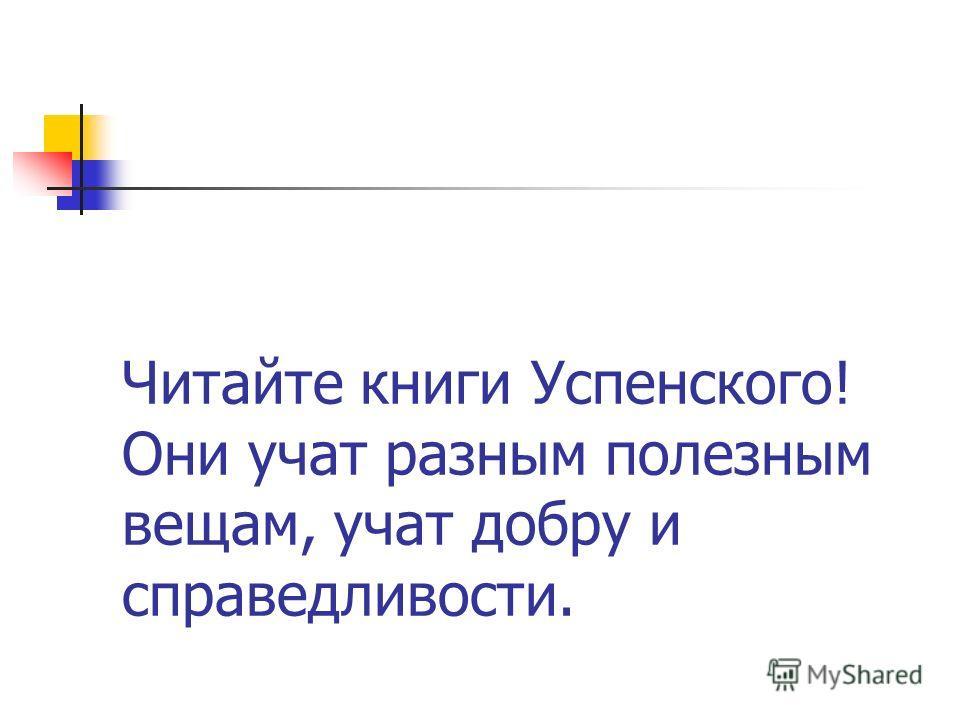 Даже вреднющего Печкина не отправляют на пенсию, а наоборот- дарят ему велосипед.