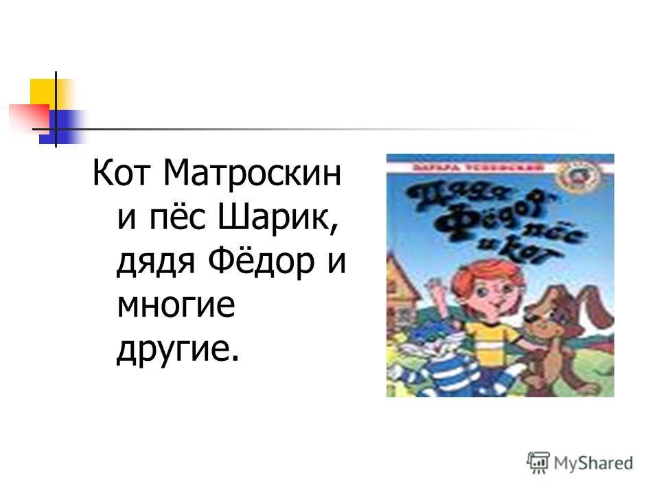 Старуха Шапокляк и Почтальон Печкин,