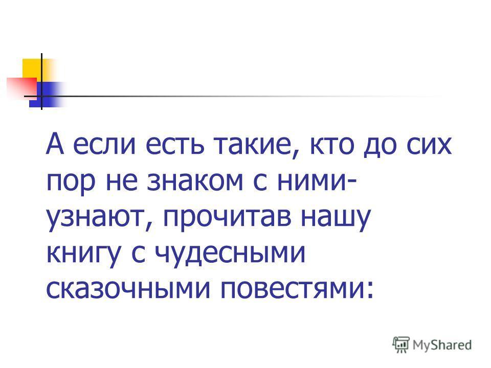 Кот Матроскин и пёс Шарик, дядя Фёдор и многие другие.