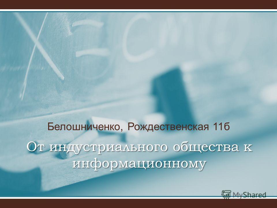 От индустриального общества к информационному Белошниченко, Рождественская 11б
