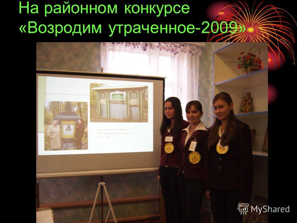 На районном конкурсе «Возродим утраченное-2009»