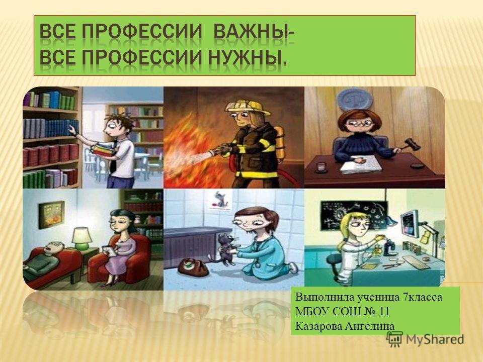 Выполнила ученица 7класса МБОУ СОШ 11 Казарова Ангелина