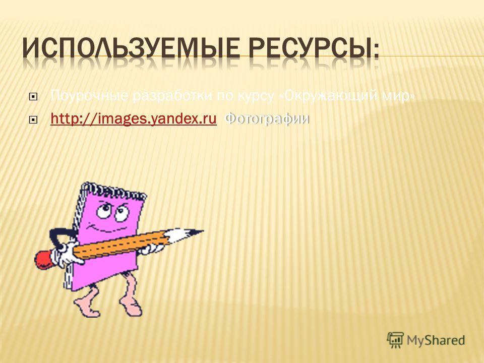Поурочные разработки по курсу «Окружающий мир» Фотографии http://images.yandex.ru Фотографии http://images.yandex.ru