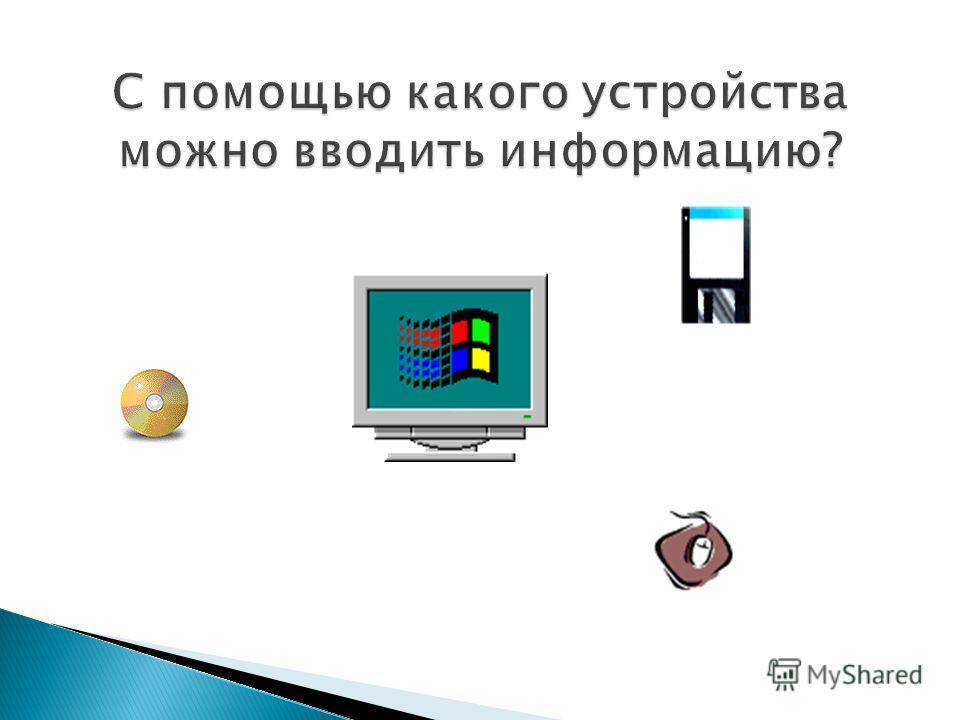 Системный блок Клавиатура Монитор Мышь