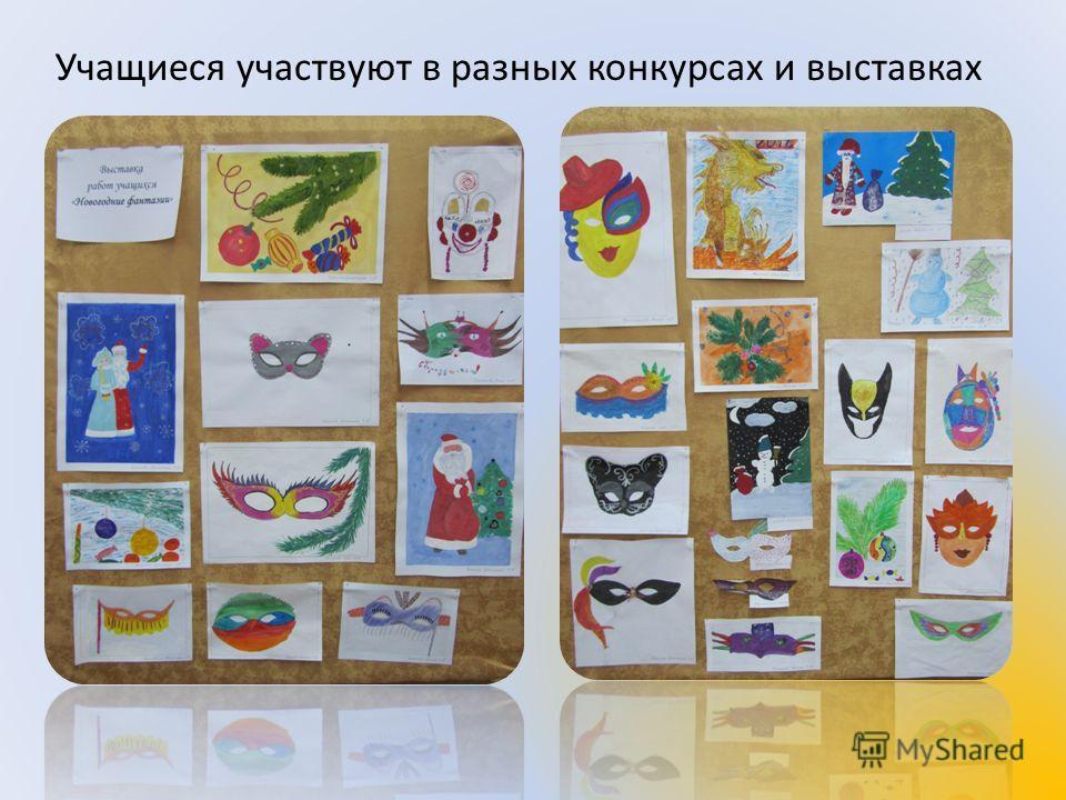 Учащиеся участвуют в разных конкурсах и выставках