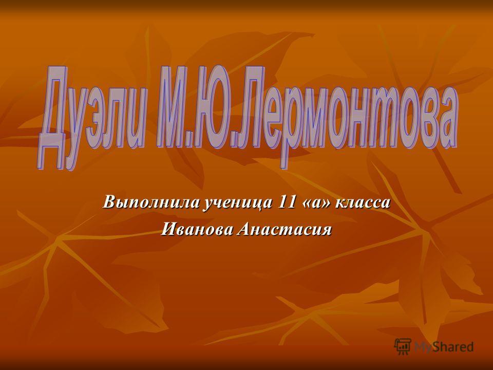 Выполнила ученица 11 «а» класса Иванова Анастасия