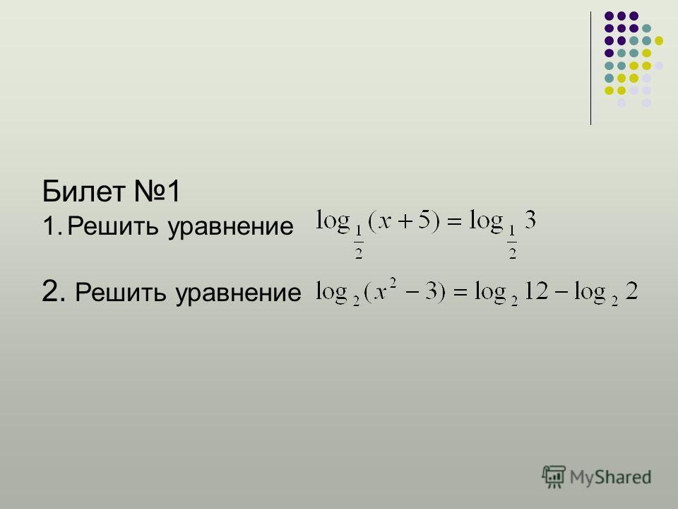 Билет 1 1.Решить уравнение 2. Решить уравнение