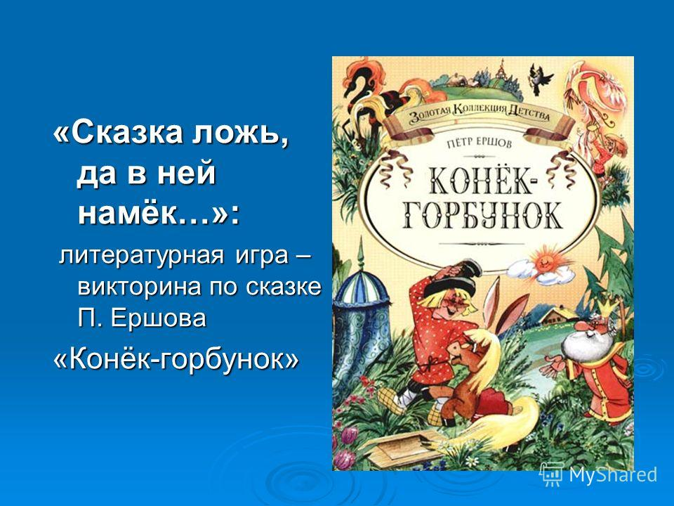 «Сказка ложь, да в ней намёк…»: литературная игра – викторина по сказке П. Ершова литературная игра – викторина по сказке П. Ершова«Конёк-горбунок»