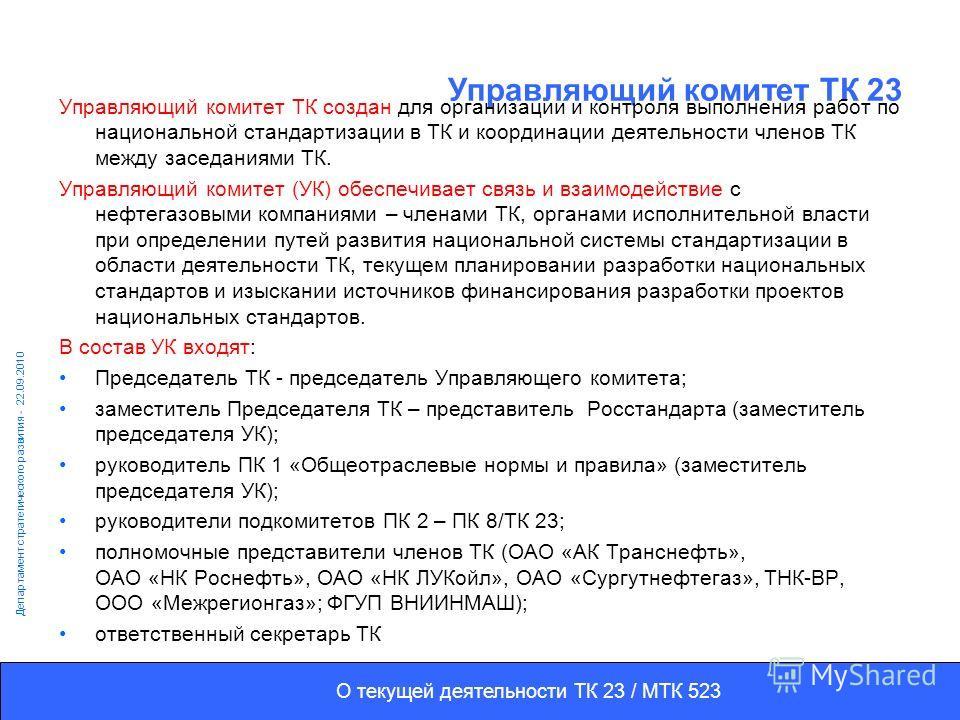 Управляющий комитет ТК 23 Управляющий комитет ТК создан для организации и контроля выполнения работ по национальной стандартизации в ТК и координации деятельности членов ТК между заседаниями ТК. Управляющий комитет (УК) обеспечивает связь и взаимодей