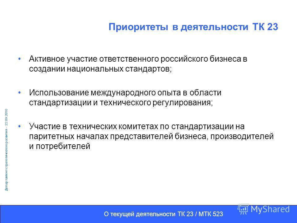 Приоритеты в деятельности ТК 23 Активное участие ответственного российского бизнеса в создании национальных стандартов; Использование международного опыта в области стандартизации и технического регулирования; Участие в технических комитетах по станд