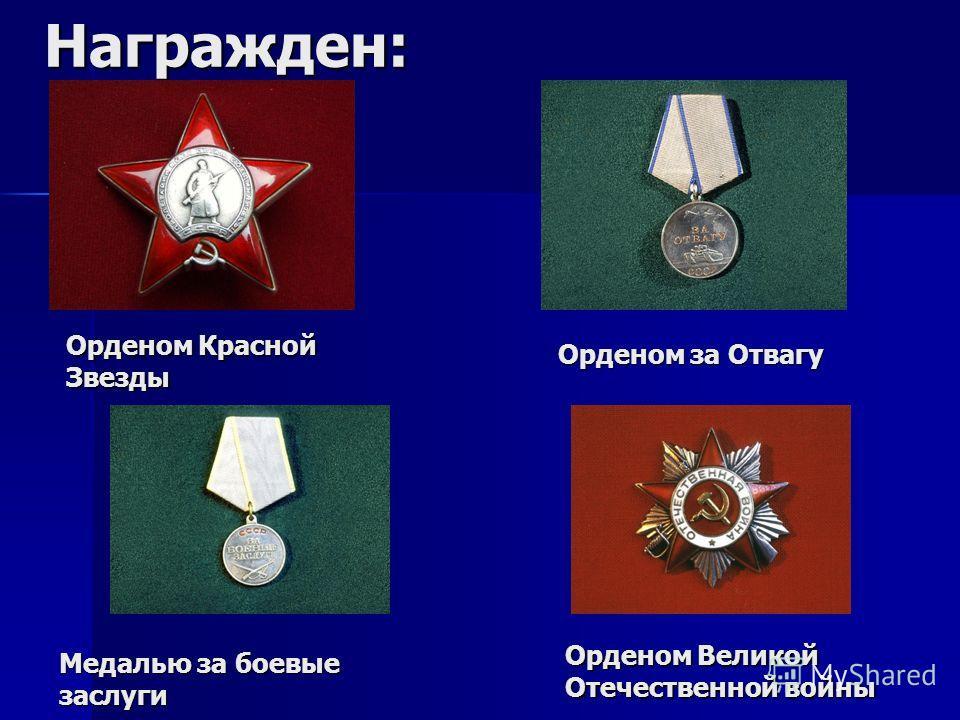 Награжден: Орденом Красной Звезды Орденом за Отвагу Медалью за боевые заслуги Орденом Великой Отечественной войны