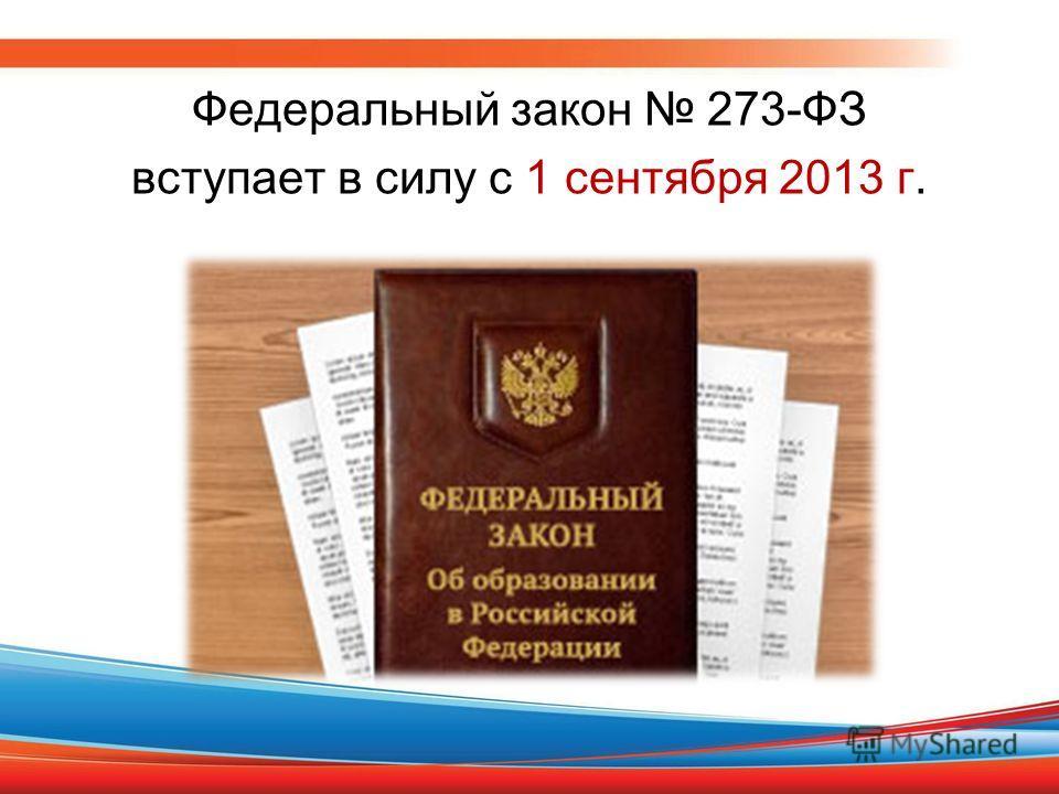 Федеральный закон 273-ФЗ вступает в силу с 1 сентября 2013 г.