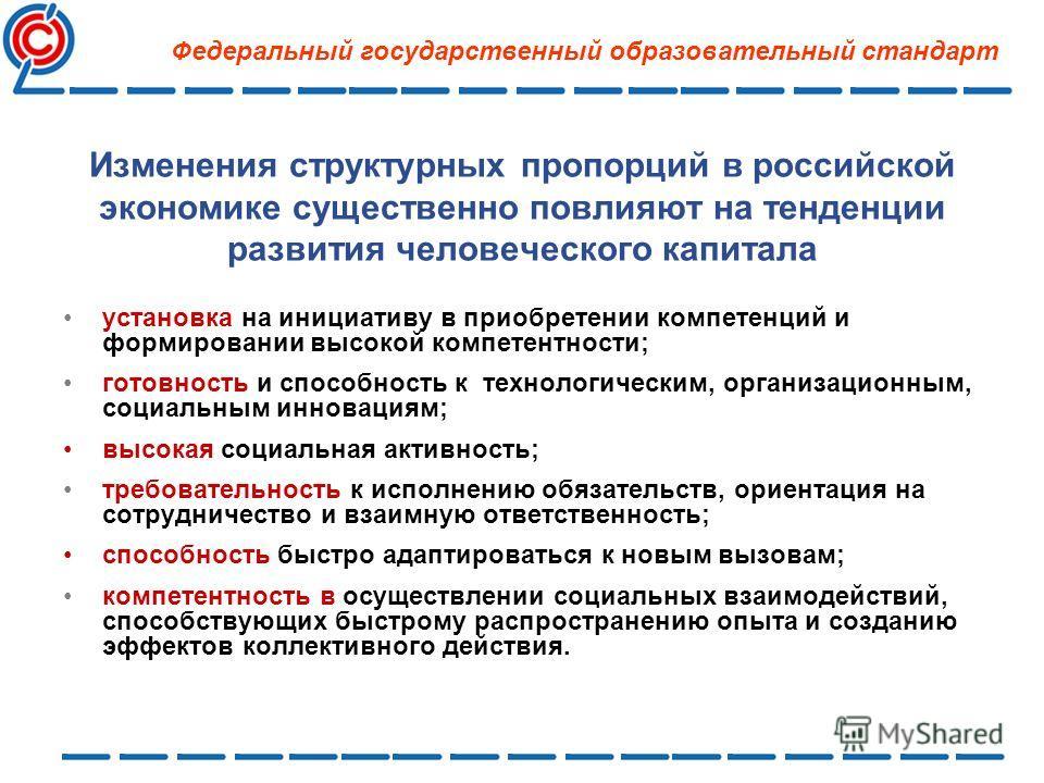 Изменения структурных пропорций в российской экономике существенно повлияют на тенденции развития человеческого капитала установка на инициативу в приобретении компетенций и формировании высокой компетентности; готовность и способность к технологичес