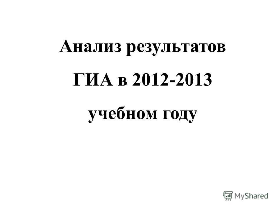Анализ результатов ГИА в 2012-2013 учебном году