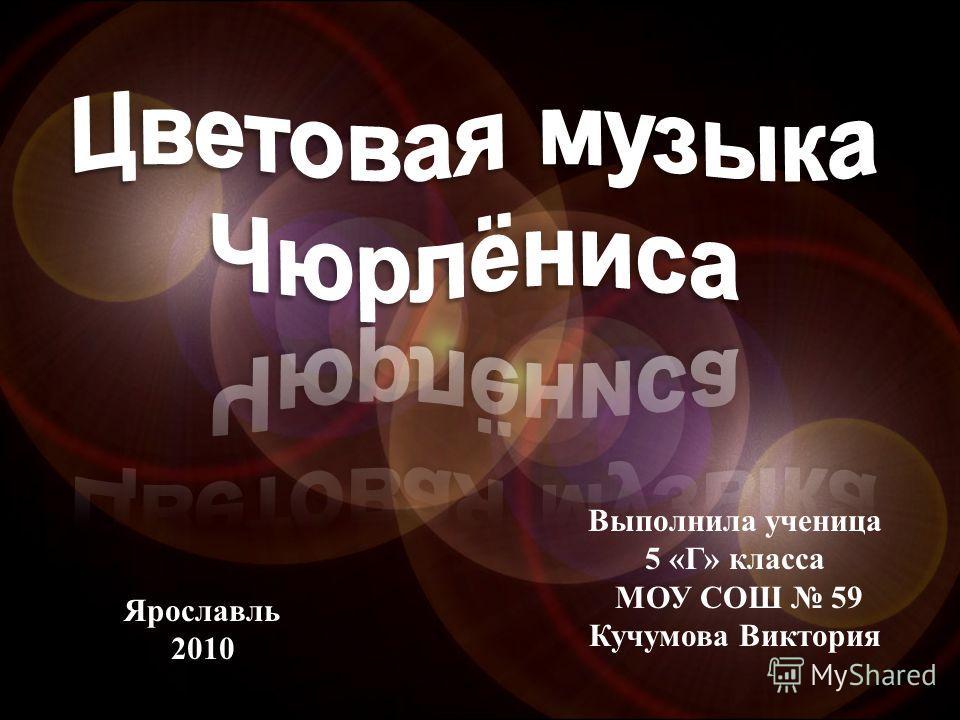 Выполнила ученица 5 «Г» класса МОУ СОШ 59 Кучумова Виктория Ярославль 2010