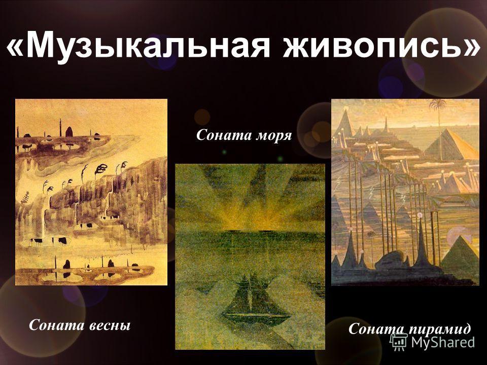«Музыкальная живопись» Соната моря Соната весны Соната пирамид
