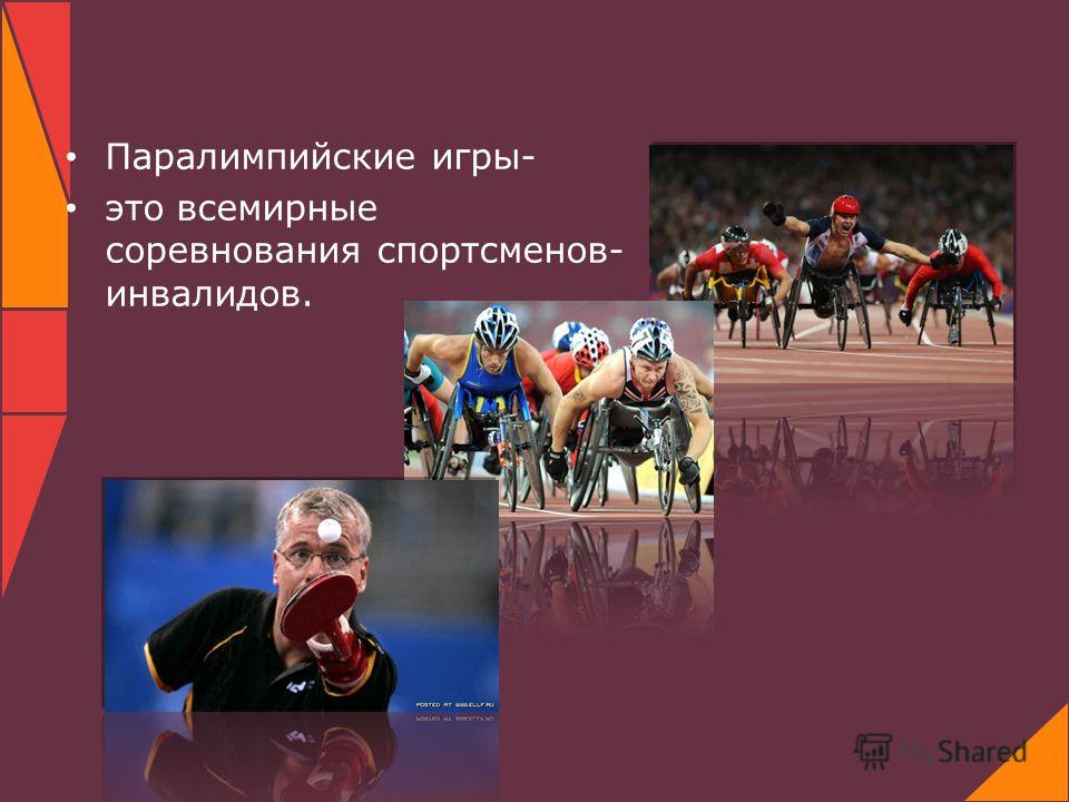 Паралимпийские игры- это всемирные соревнования спортсменов- инвалидов.