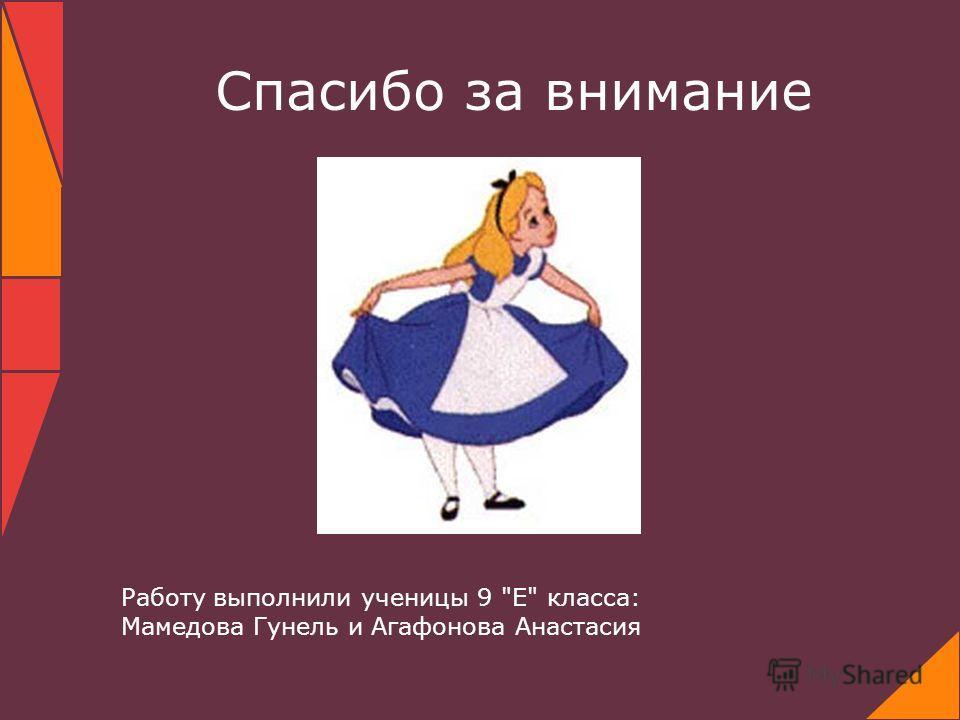 Спасибо за внимание Работу выполнили ученицы 9 Е класса: Мамедова Гунель и Агафонова Анастасия