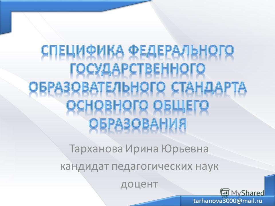 Тарханова Ирина Юрьевна кандидат педагогических наук доцент tarhanova3000@mail.ru