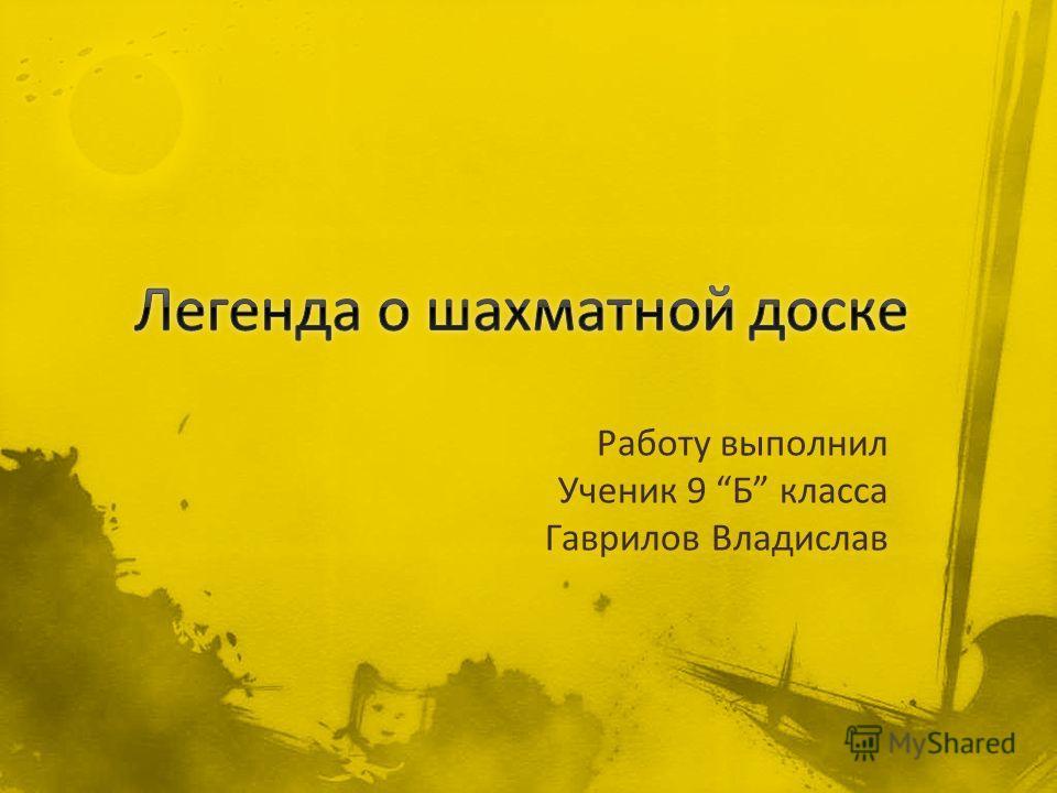 Работу выполнил Ученик 9 Б класса Гаврилов Владислав