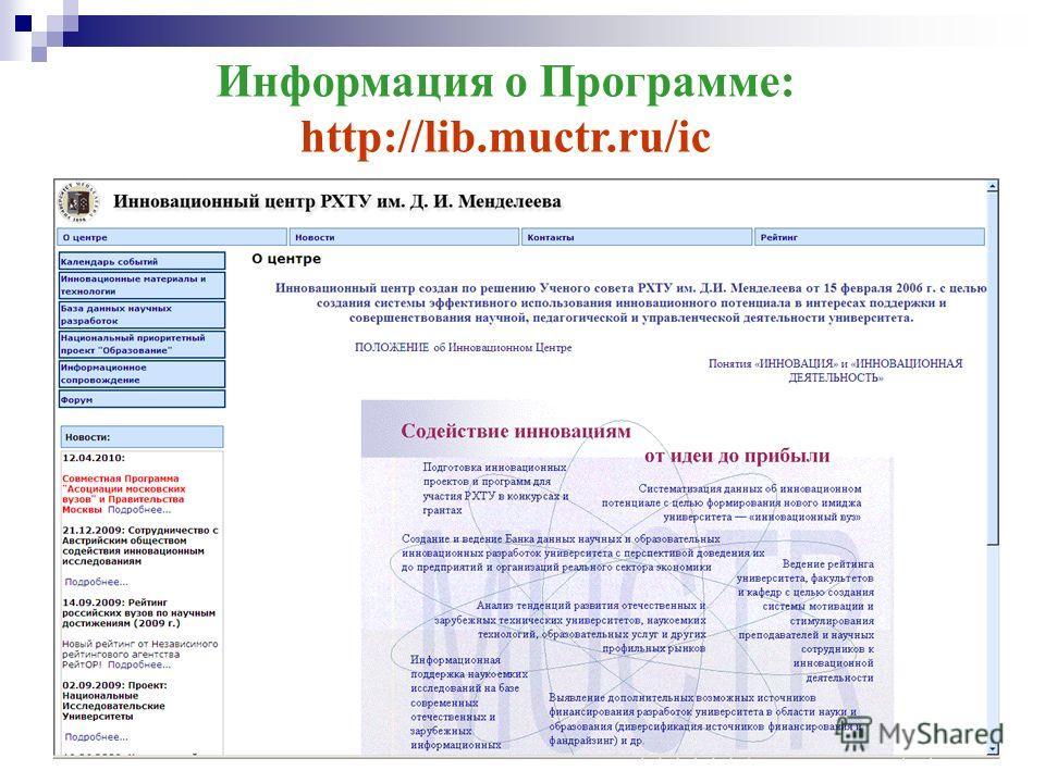 Информация о Программе: http://lib.muctr.ru/ic