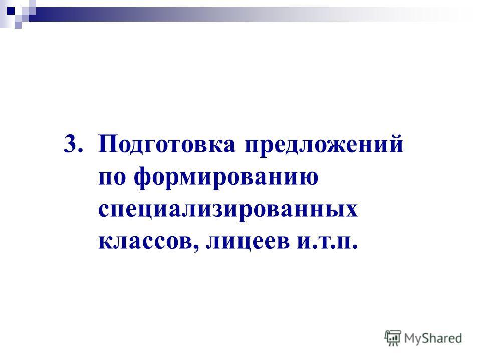 3.Подготовка предложений по формированию специализированных классов, лицеев и.т.п.