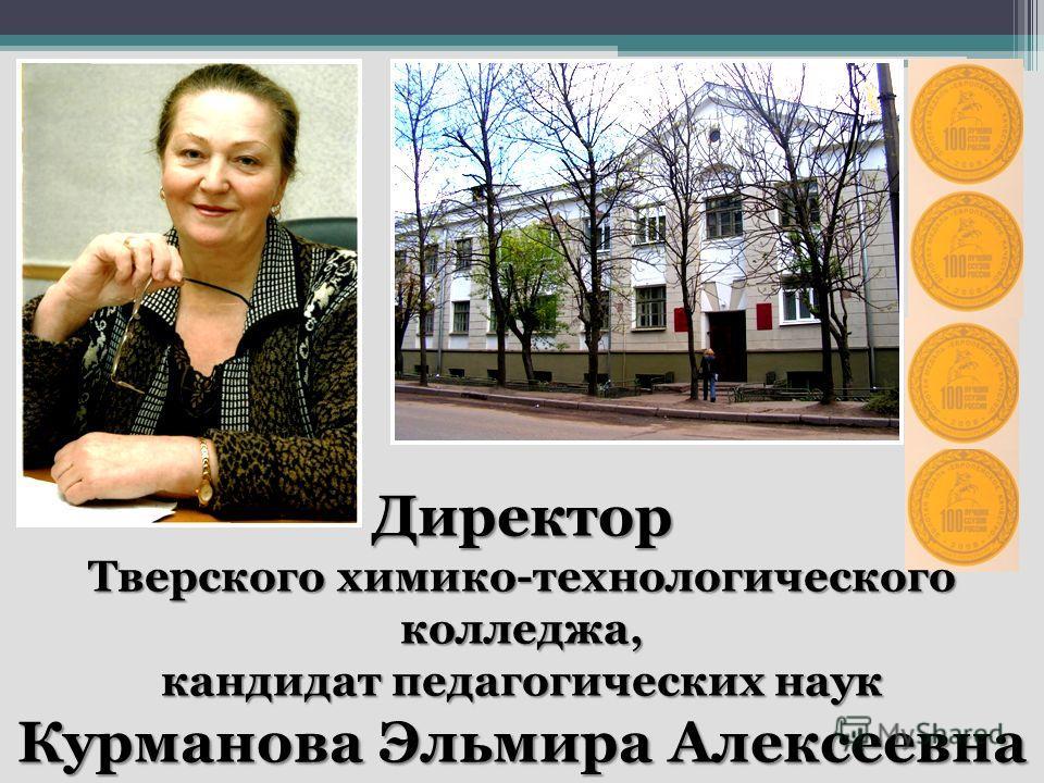 Директор Тверского химико-технологического колледжа, кандидат педагогических наук Курманова Эльмира Алексеевна