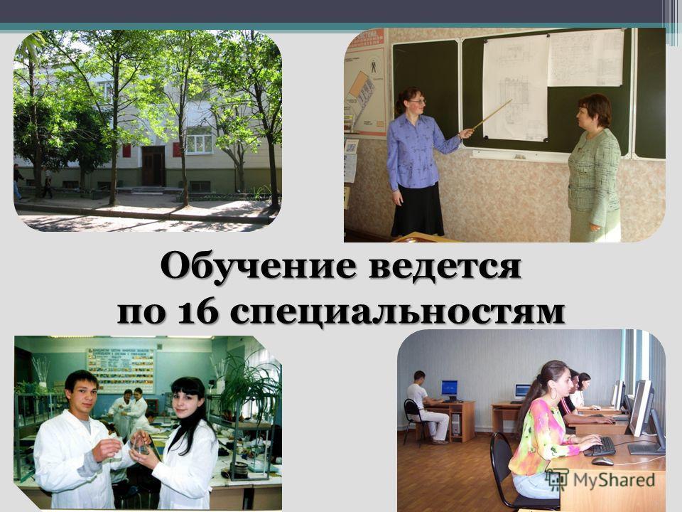 Обучение ведется по 16 специальностям