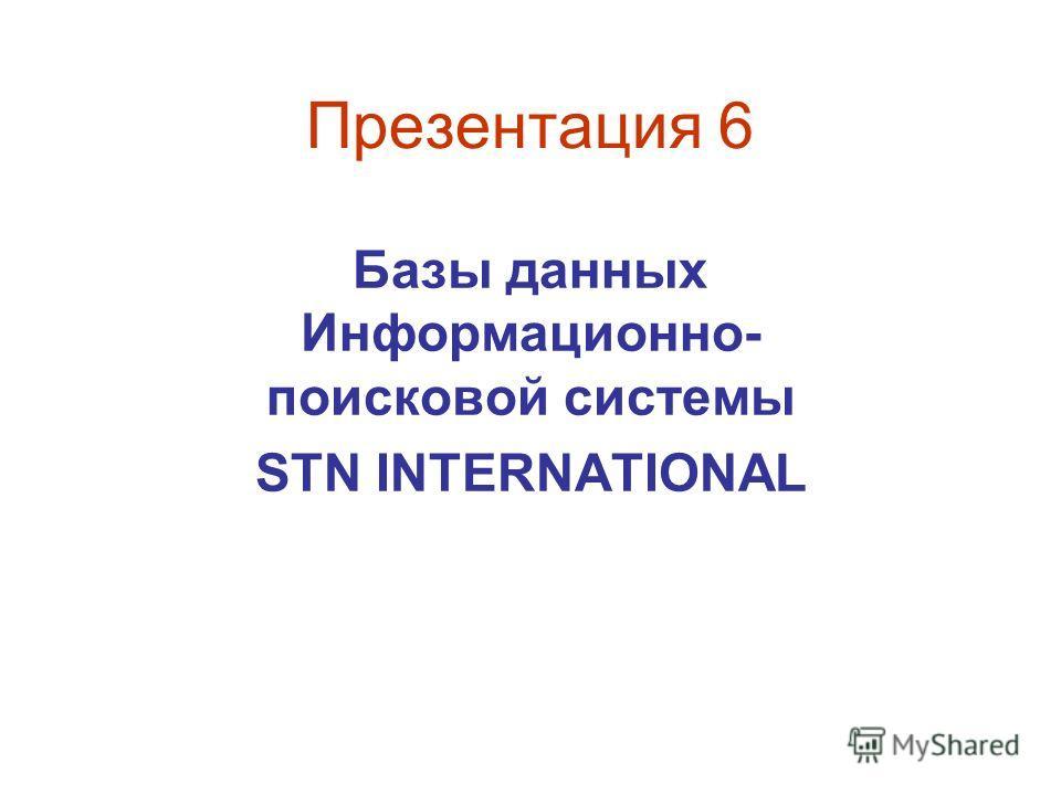 Презентация 6 Базы данных Информационно- поисковой системы STN INTERNATIONAL