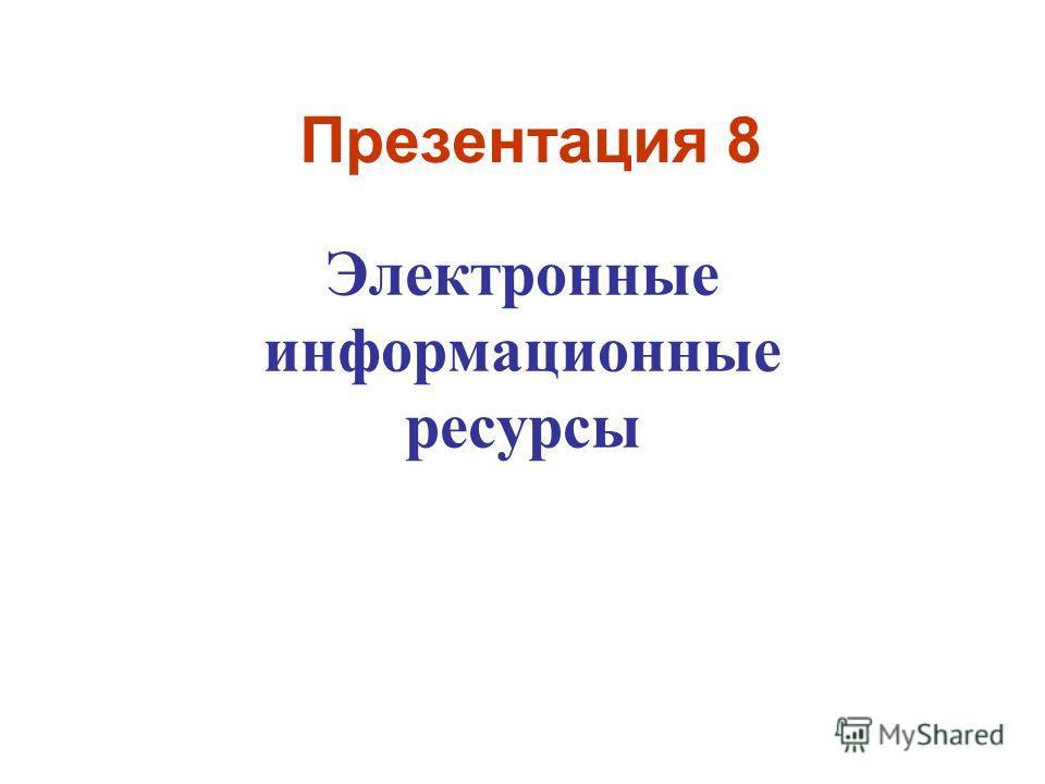 Презентация 8 Электронные информационные ресурсы