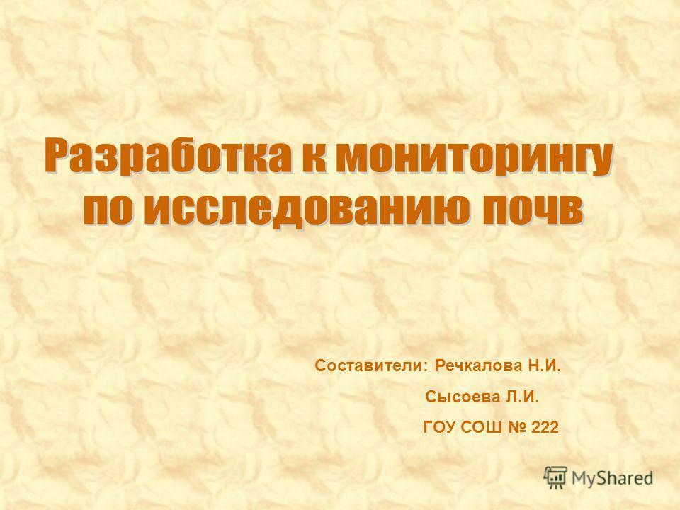 Составители: Речкалова Н.И. Сысоева Л.И. ГОУ СОШ 222