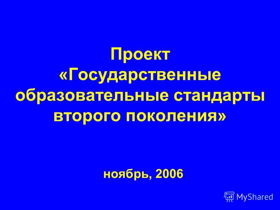 Проект «Государственные образовательные стандарты второго поколения» ноябрь, 2006