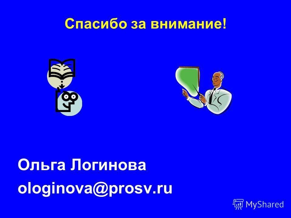 Спасибо за внимание! Ольга Логинова ologinova@prosv.ru