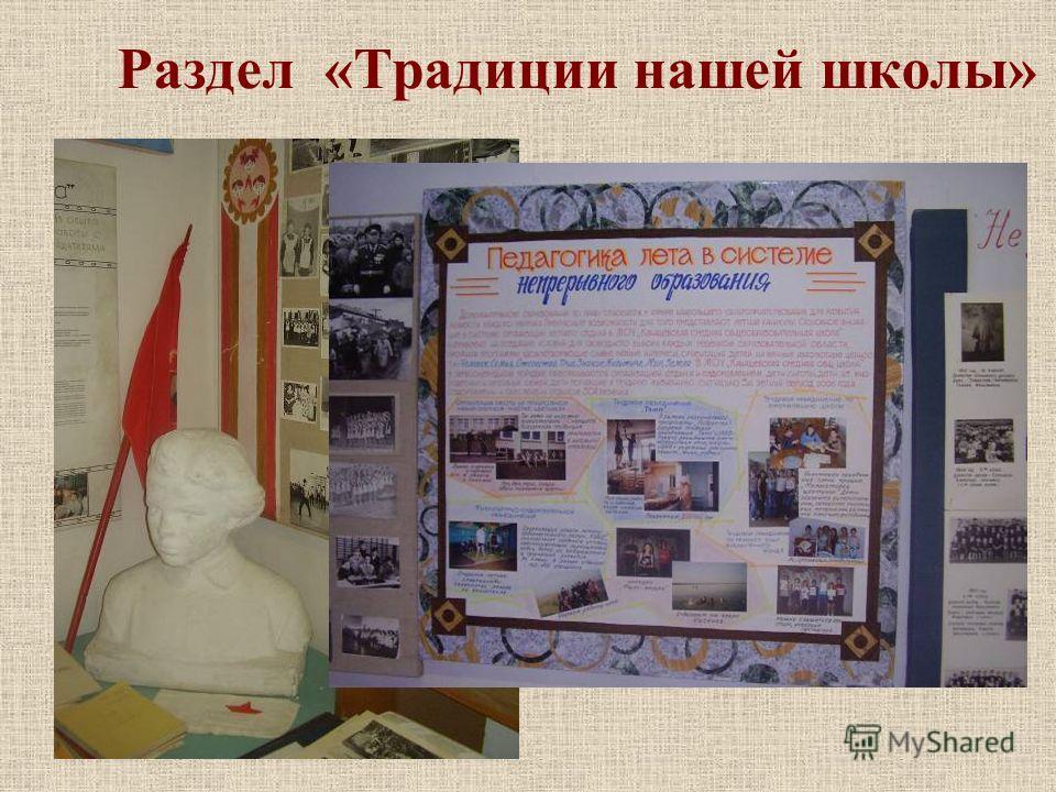 Раздел «Традиции нашей школы»