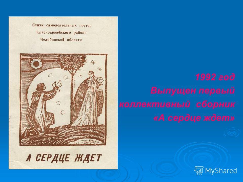 1992 год Выпущен первый коллективный сборник «А сердце ждет»