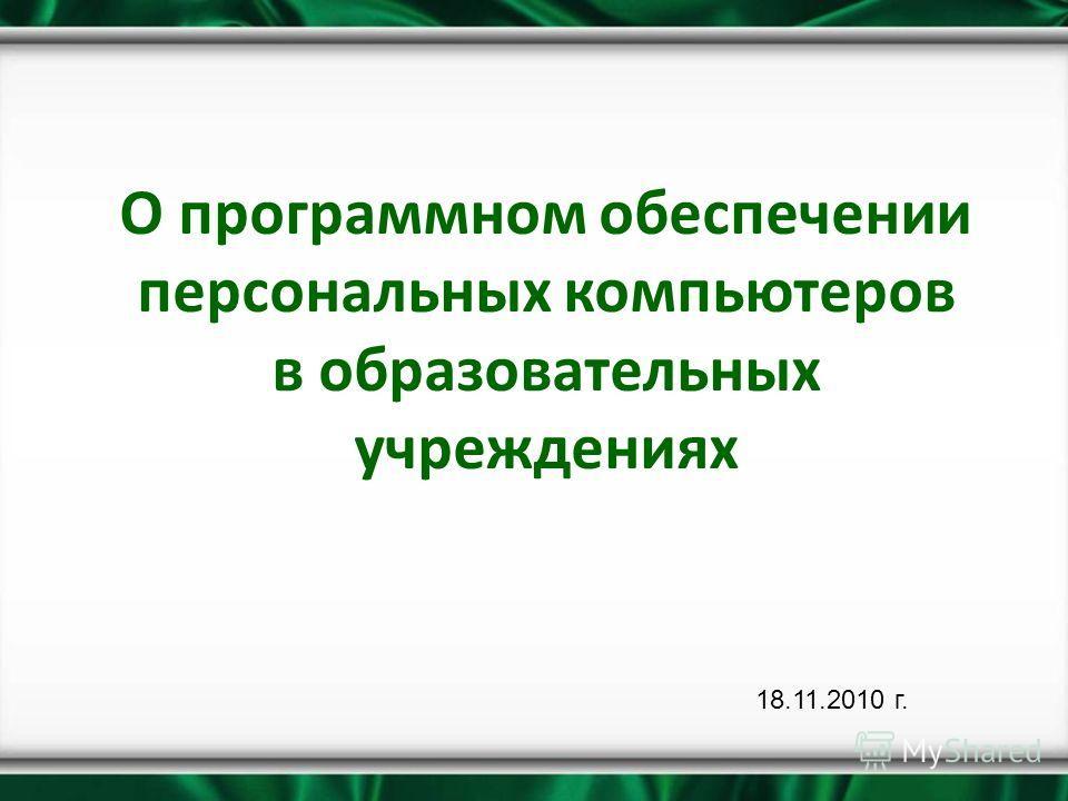 О программном обеспечении персональных компьютеров в образовательных учреждениях 18.11.2010 г.