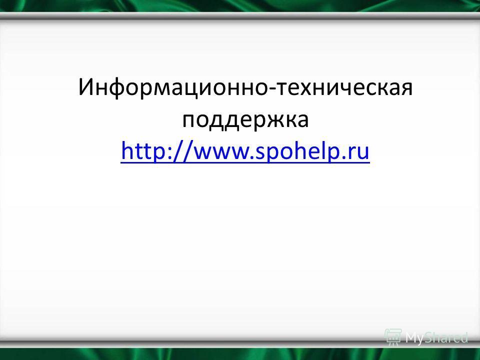 Информационно-техническая поддержка http://www.spohelp.ru
