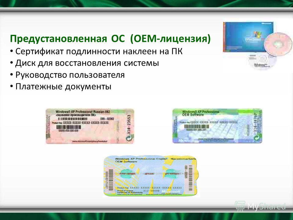 Предустановленная ОС (OEM-лицензия) Сертификат подлинности наклеен на ПК Диск для восстановления системы Руководство пользователя Платежные документы