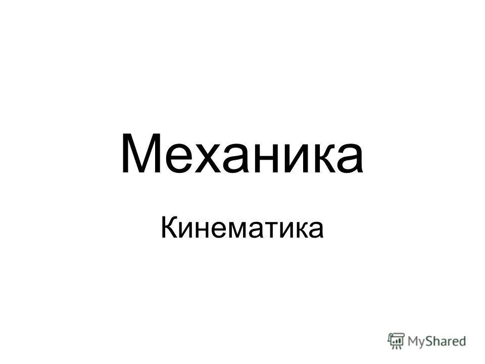 Механика Кинематика